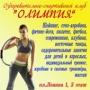 Олимпия, спортивно-оздоровительный клуб