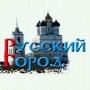 Русский город, туристическая компания