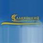 Славянский тур, туристическая компания