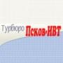 Псков-ИВТ, турбюро