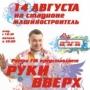 Концерт группы «Руки верх» на стадионе «Машиностроитель» 14 августа