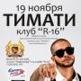 Концерт ТИМАТИ