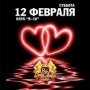 Dance Святого Валентина