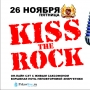 Kiss the Rock