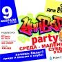 Универ party