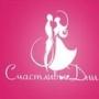 Счастливые дни, косметологический центр