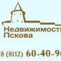 Недвижимость Пскова, агентство недвижимости