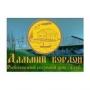 База отдыха для рыбалки «Дальний кордон»