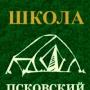 Псковская школа пешего туризма