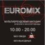 EUROMIX. мультибрендовый магазин