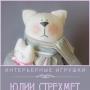 Интерьерные игрушки Юлии Стрехмет