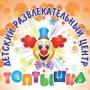 Топтышка, детский развлекательный центр