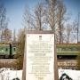 Памятник Бисениек Анастасие Александровне