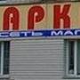 Магазин Аркада