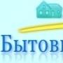 Бытовка Псков