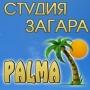 Пальма, студия загара