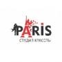 PARIS, студия красоты