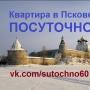 Аренда квартиры посуточно в Пскове