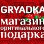 Магазин оригинального подарка Грядка