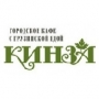 Кинза, кафе грузинской кухни