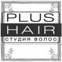 PLUS HAIR, студия волос