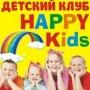 HAPPY KIDS, детский клуб