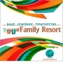 Family Resort, турагентство