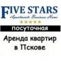 Five Stars, сеть апартаментов