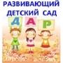 ДАР, развивающий детский сад