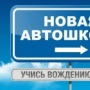 Автодром от АНО