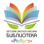 Детская экологическая библиотека