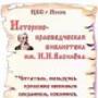 Историческо-краеведческая библиотека им. И.И. Василёва