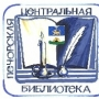 Митковицкая библиотека-филиал Печорской центральной районной библиотеки