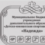 Комплексная спортивная школа Горспорткомитета «Надежда» на Гагарина