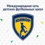 Юниор - Детская Футбольная Школа