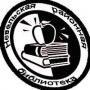 Центральная районная библиотека  МУК «Культура и досуг» Невельского района