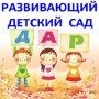 Дар, детский центр