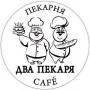 Два пекаря, пекарня-кофейня на Октябрьском