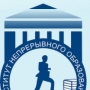 Институт непрерывного образования от ПсковГУ