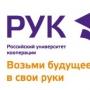 Псковское представительство Российского университета кооперации