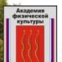 Великолукская академия физической культуры и спорта