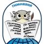 Структурное подразделение «Гимназия» МБОУ «Центр образования Опочецкого района», г. Опочка