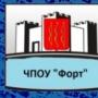 Частное профессиональное образовательное учреждение «Форт», г. Великие Луки