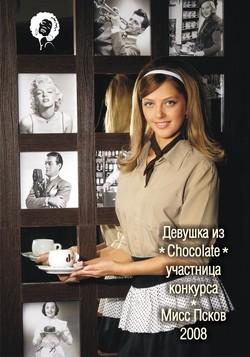 Ларионова Виктория, Шоколад